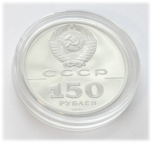 Russland-UdSSR-150-Rubel-Platinmuenze-1991