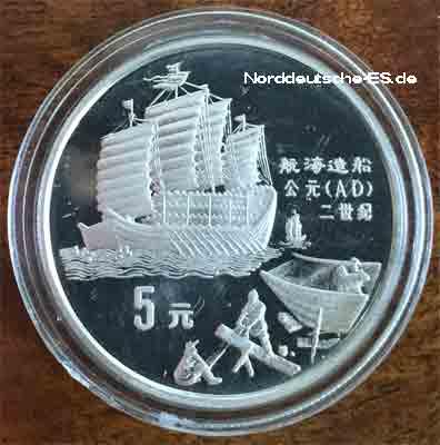 China 5Yuan Antikes Segelschiff Chinesische Mauer 1992