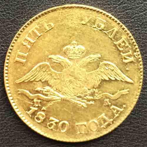 Russland 5 Rubel Nikolaus I Goldmuenze 1830