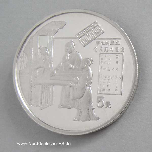 5 Yuan 1993 Definition Zahl Null