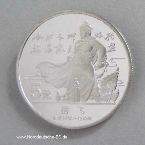5 Yuan 1988General Yue Fe