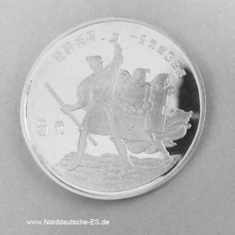 Silbermünze 5 Yuan 1985 chinesische Kämpfer